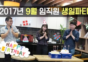 2017년 9월 임직원 생일파티