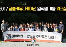 2017 금솔커뮤니케이션 임직원 가을…