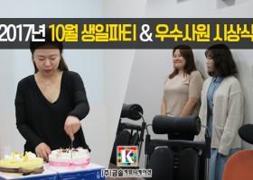 2017년 10월 임직원 생일파티 &…