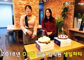 2018년 03월 임직원 생일파티