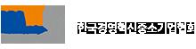한국경영혁신중소기업협회
